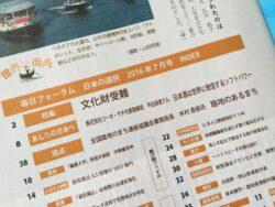 毎日フォーラム2016 7 あしたの日本へ 2