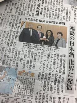 20150925福島民報記事