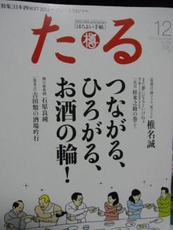 たる 2012-12