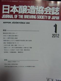 醸造協会誌2012-1 1