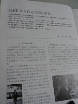 醸造協会誌2012-1 2