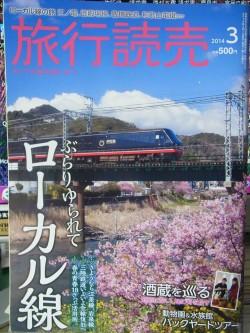 月刊読売1