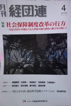 月刊 経団連1