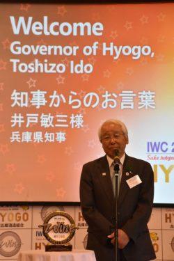 IWC2016 祝賀会 井戸知事