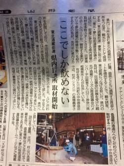 山形新聞 20151126