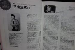 機関誌ソムリエ2