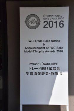 IWC2016Sake審査会メダル発表祝賀会20160520 1
