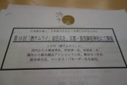 酒サムライ叙任式2015 2