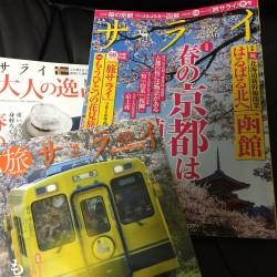 旅サライ201604 1